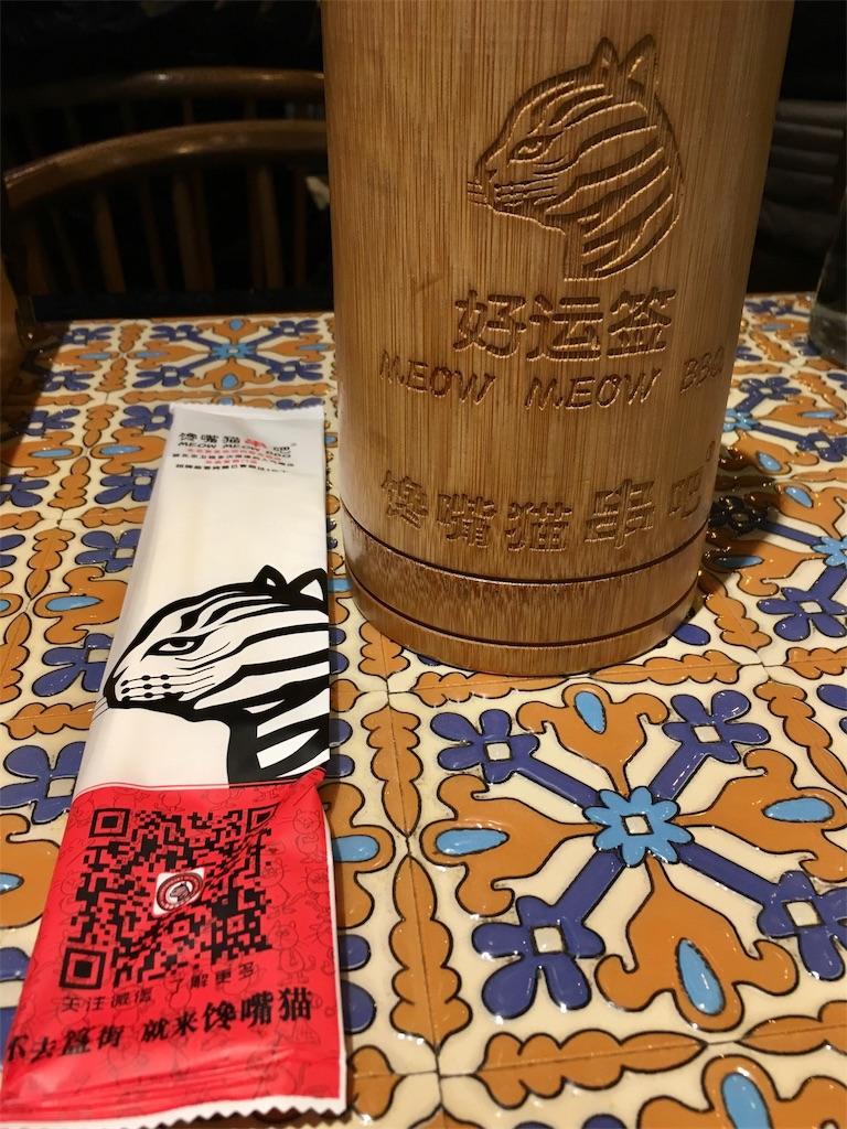 f:id:minghuabj:20181111100118j:image