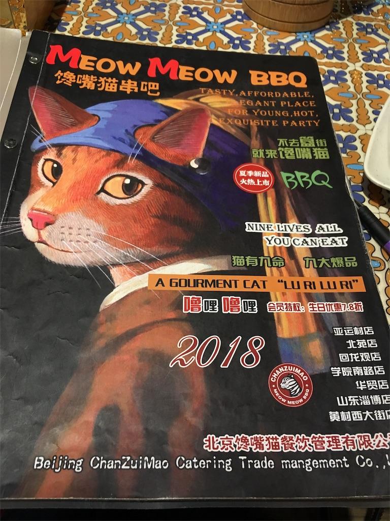 f:id:minghuabj:20181111100143j:image