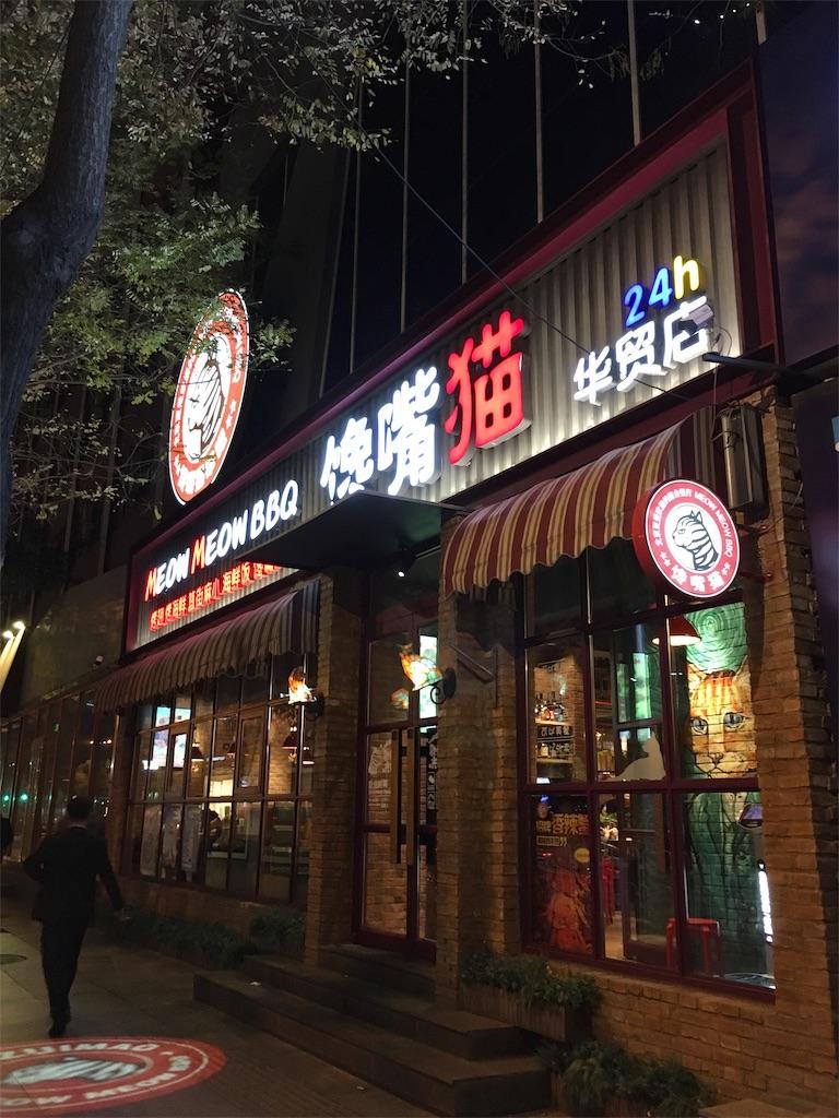 f:id:minghuabj:20181111100213j:image