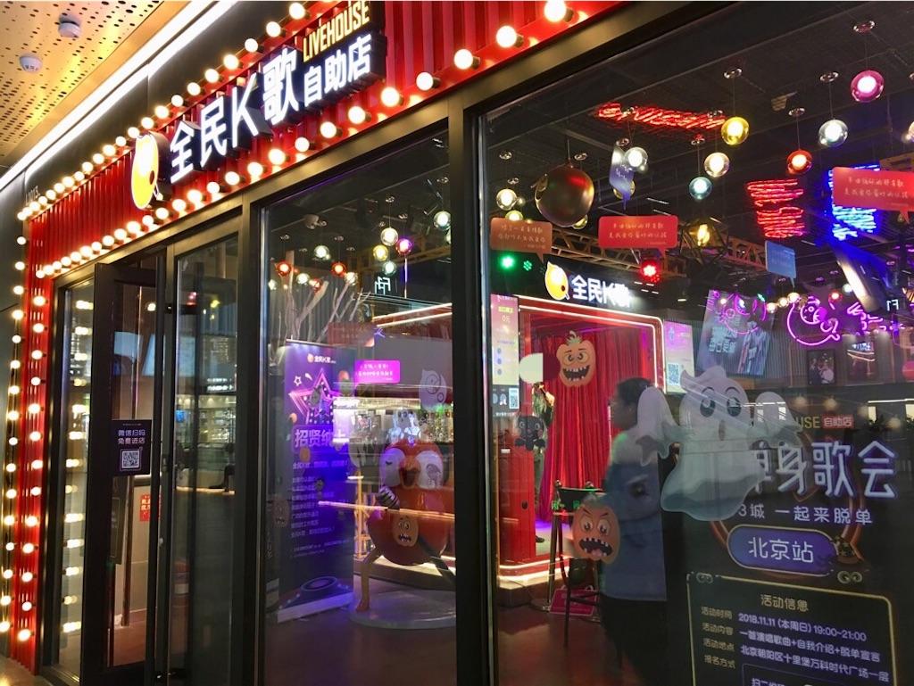 f:id:minghuabj:20181117201918j:image