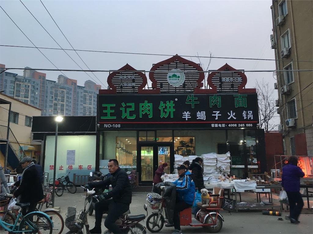 f:id:minghuabj:20181202012135j:image