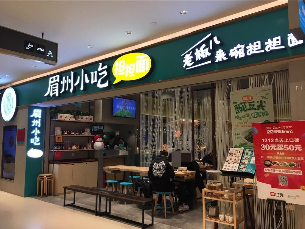 f:id:minghuabj:20181206011127j:image