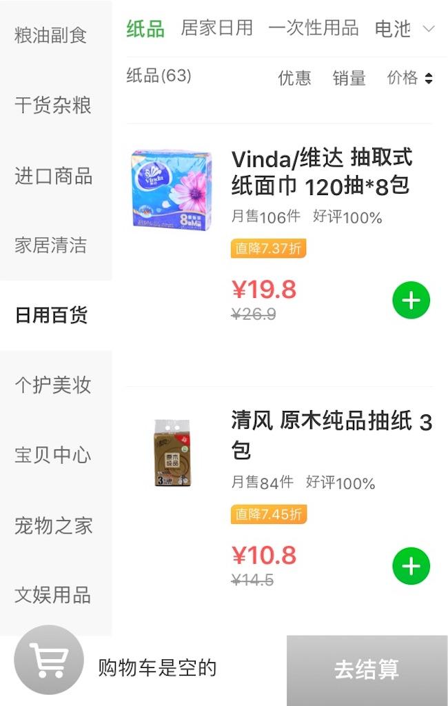 f:id:minghuabj:20181215192033j:image