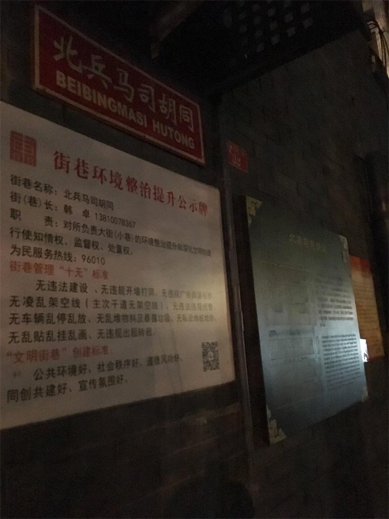 f:id:minghuabj:20181224000858j:image