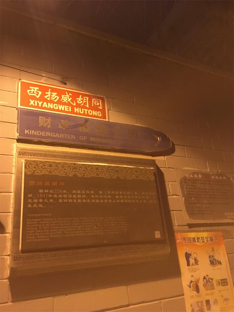 f:id:minghuabj:20181224021628j:image