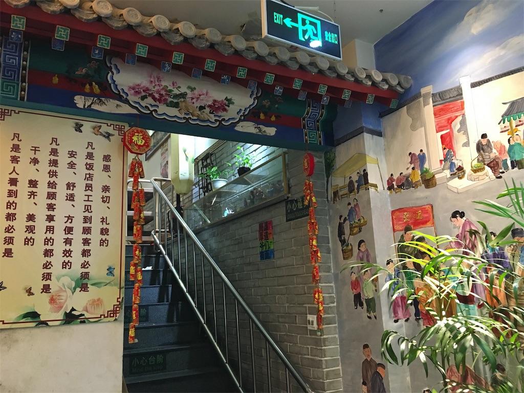 f:id:minghuabj:20190101125008j:image