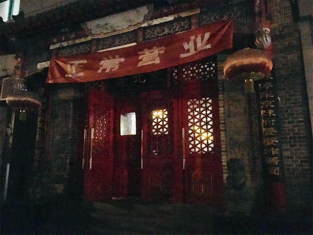 f:id:minghuabj:20190101125111j:image