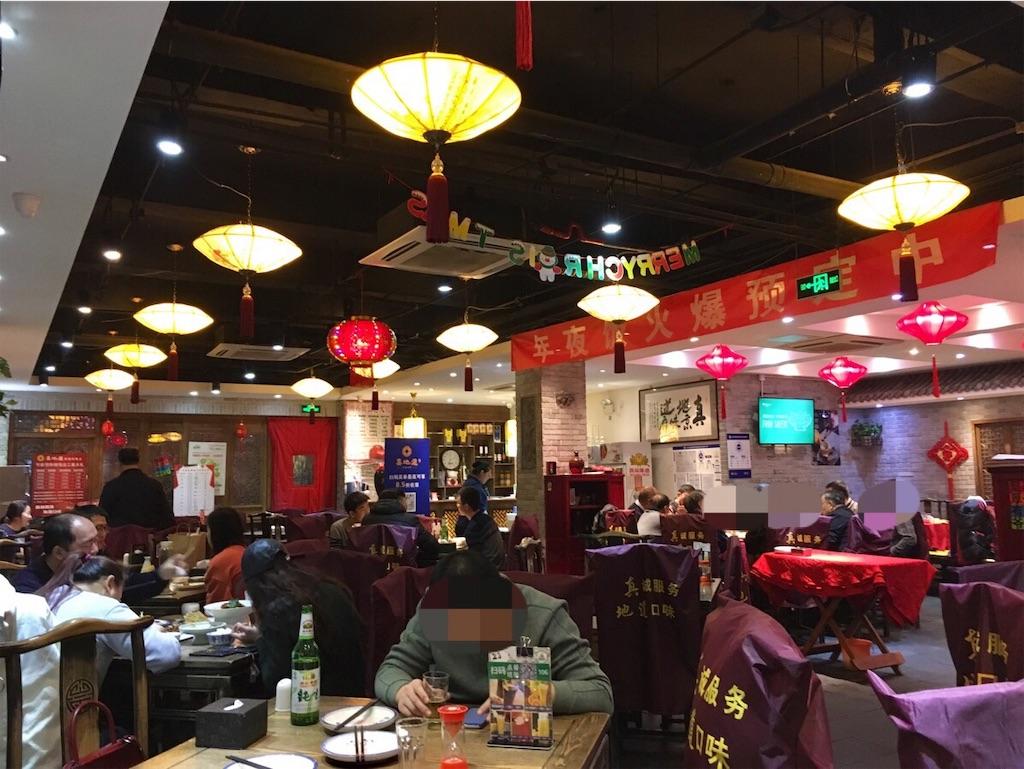 f:id:minghuabj:20190101125230j:image