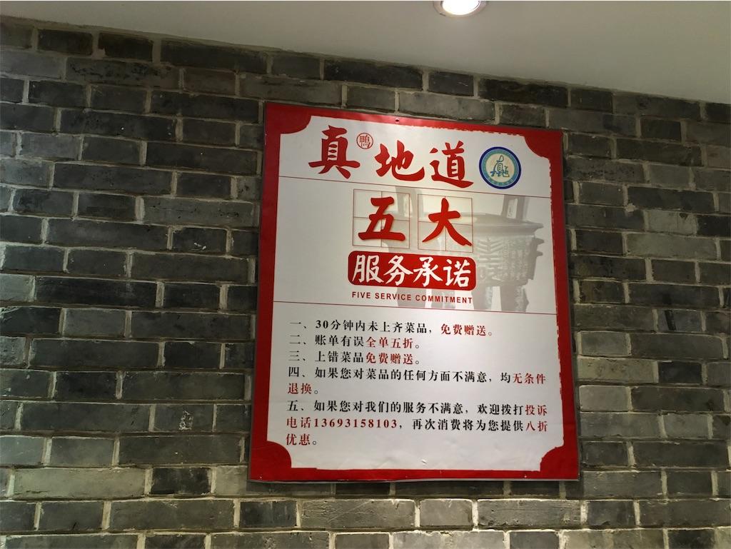 f:id:minghuabj:20190101125321j:image