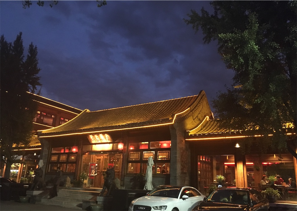 f:id:minghuabj:20190102005543j:image