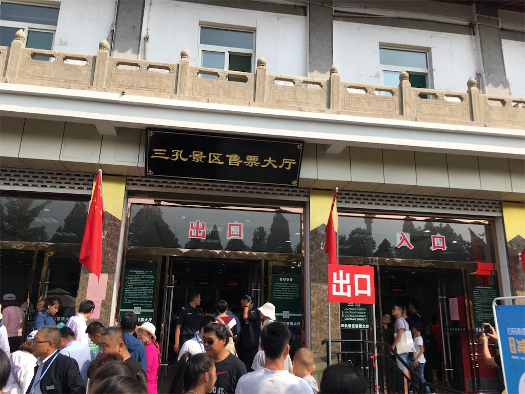 f:id:minghuabj:20190102094411j:image