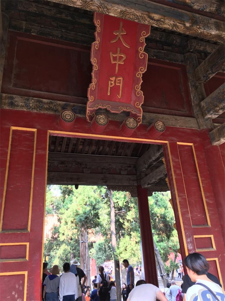 f:id:minghuabj:20190102094433j:image