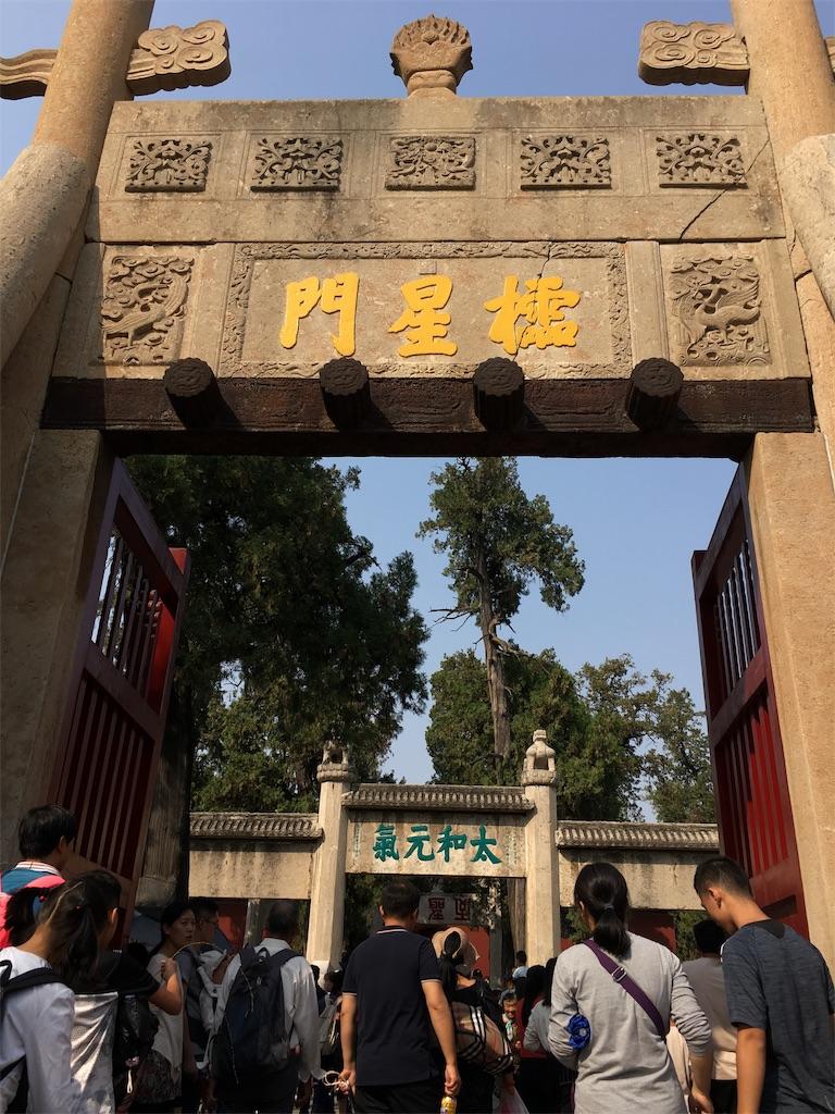 f:id:minghuabj:20190102094458j:image