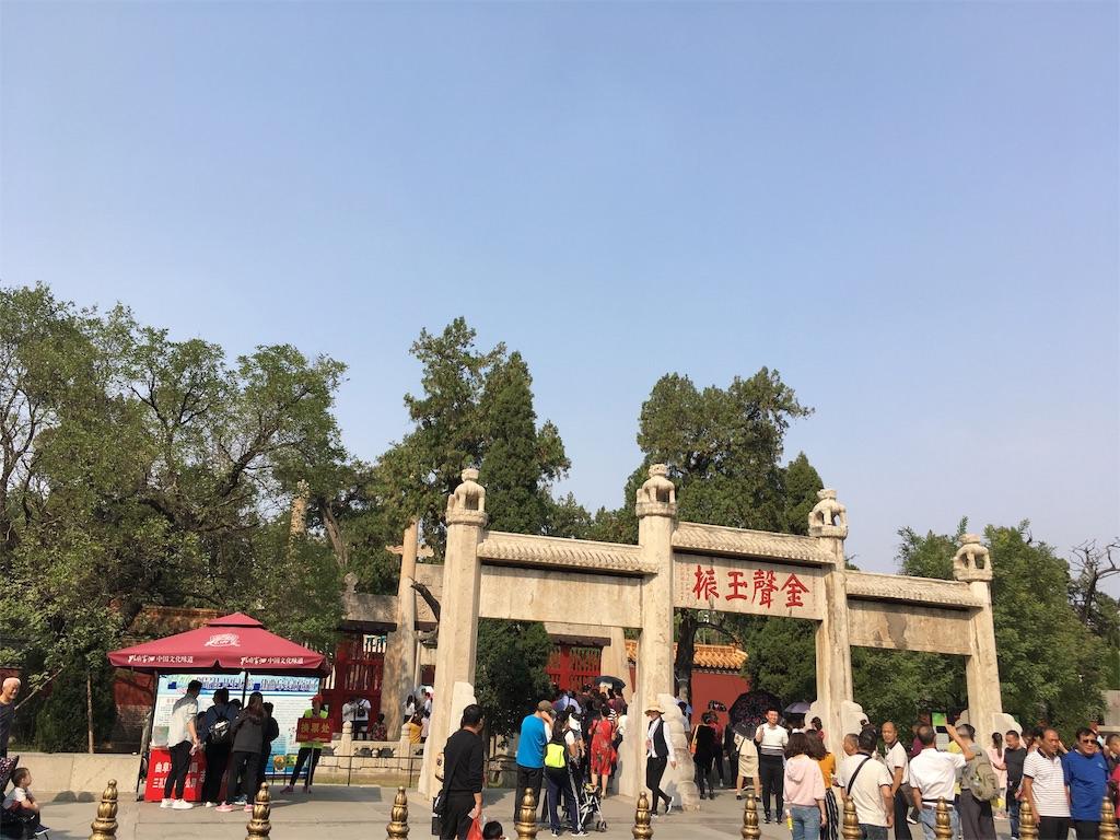 f:id:minghuabj:20190102094607j:image