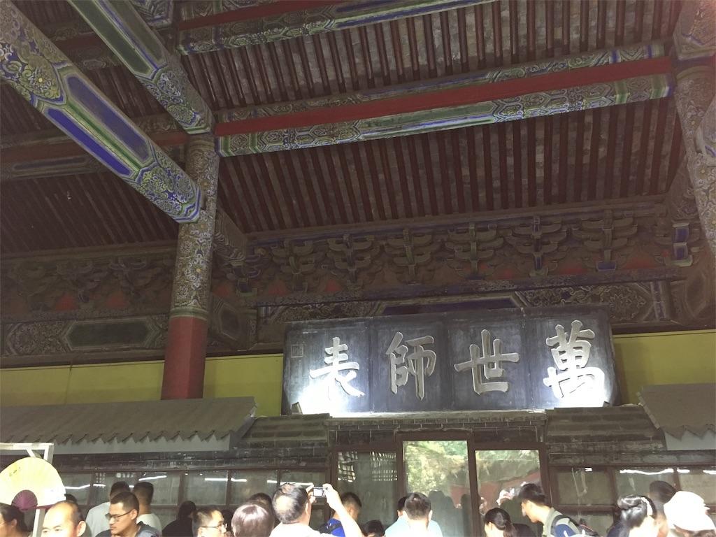 f:id:minghuabj:20190102094924j:image