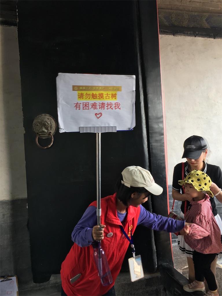 f:id:minghuabj:20190102095327j:image