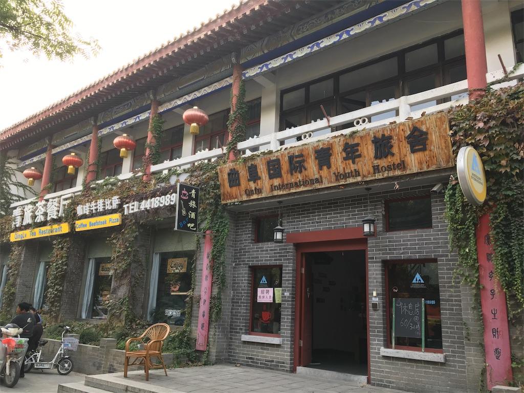 f:id:minghuabj:20190102220552j:image