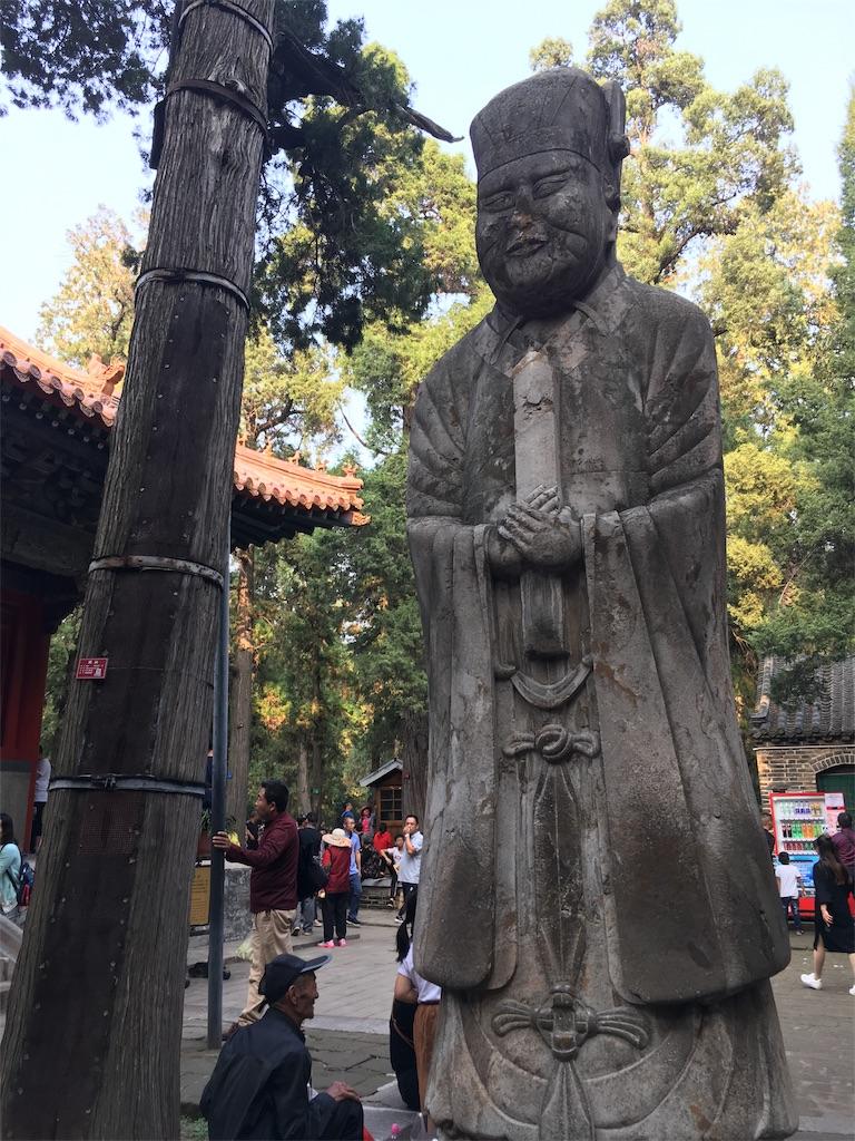f:id:minghuabj:20190102220848j:image