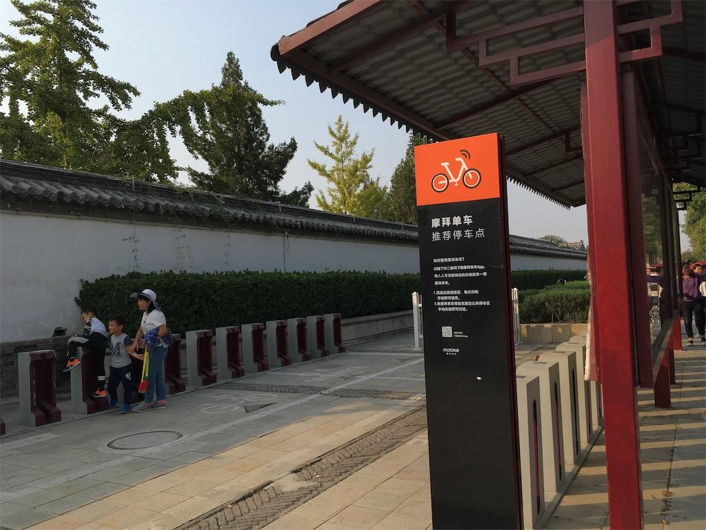 f:id:minghuabj:20190102220946j:image