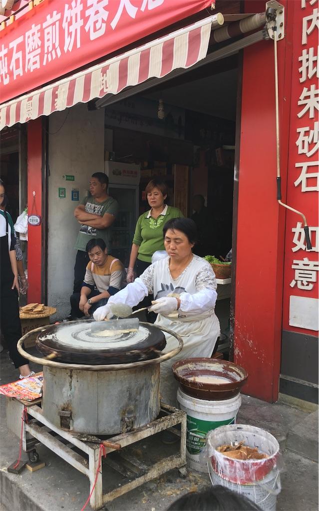 f:id:minghuabj:20190102221126j:image