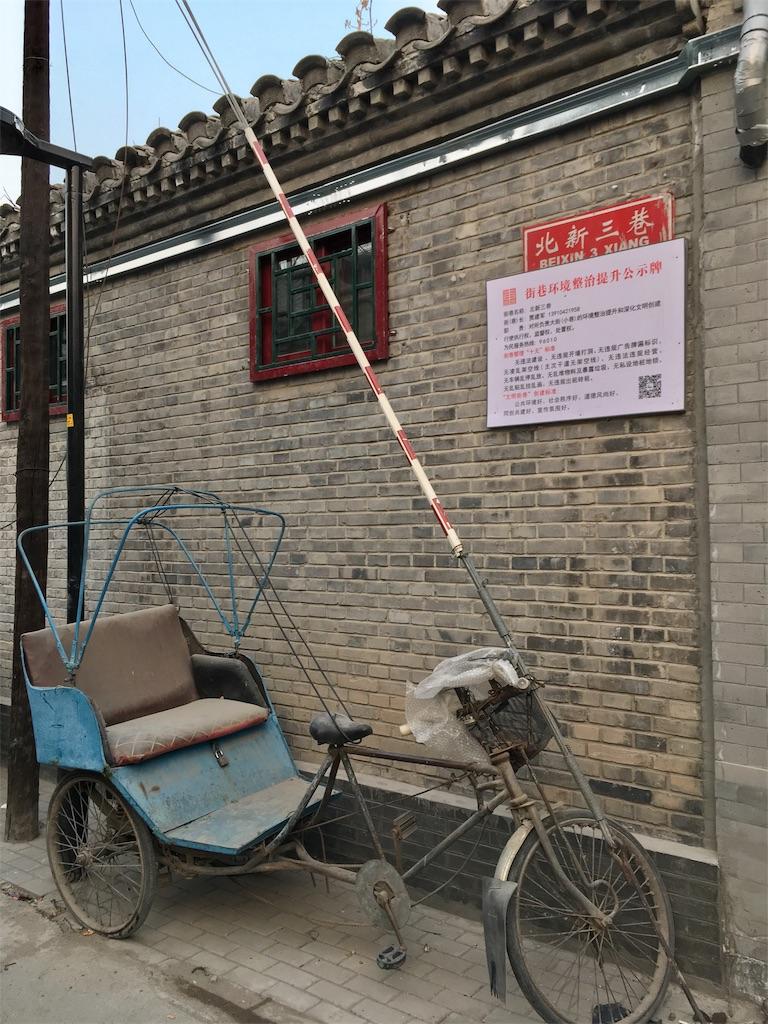 f:id:minghuabj:20190107011843j:image