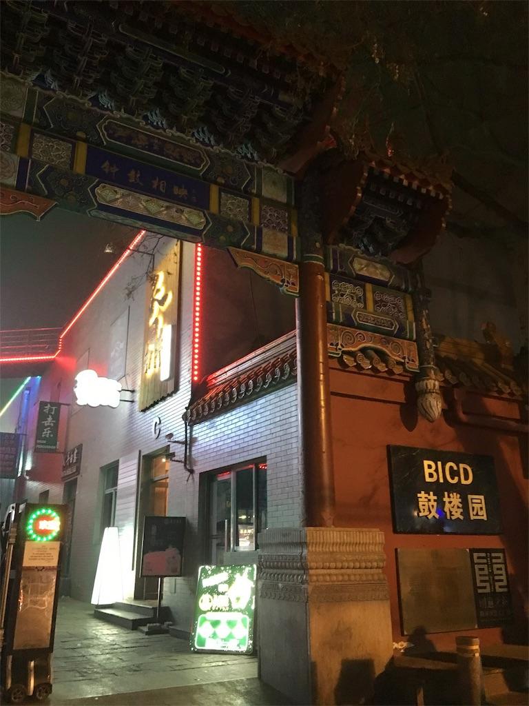 f:id:minghuabj:20190113012240j:image