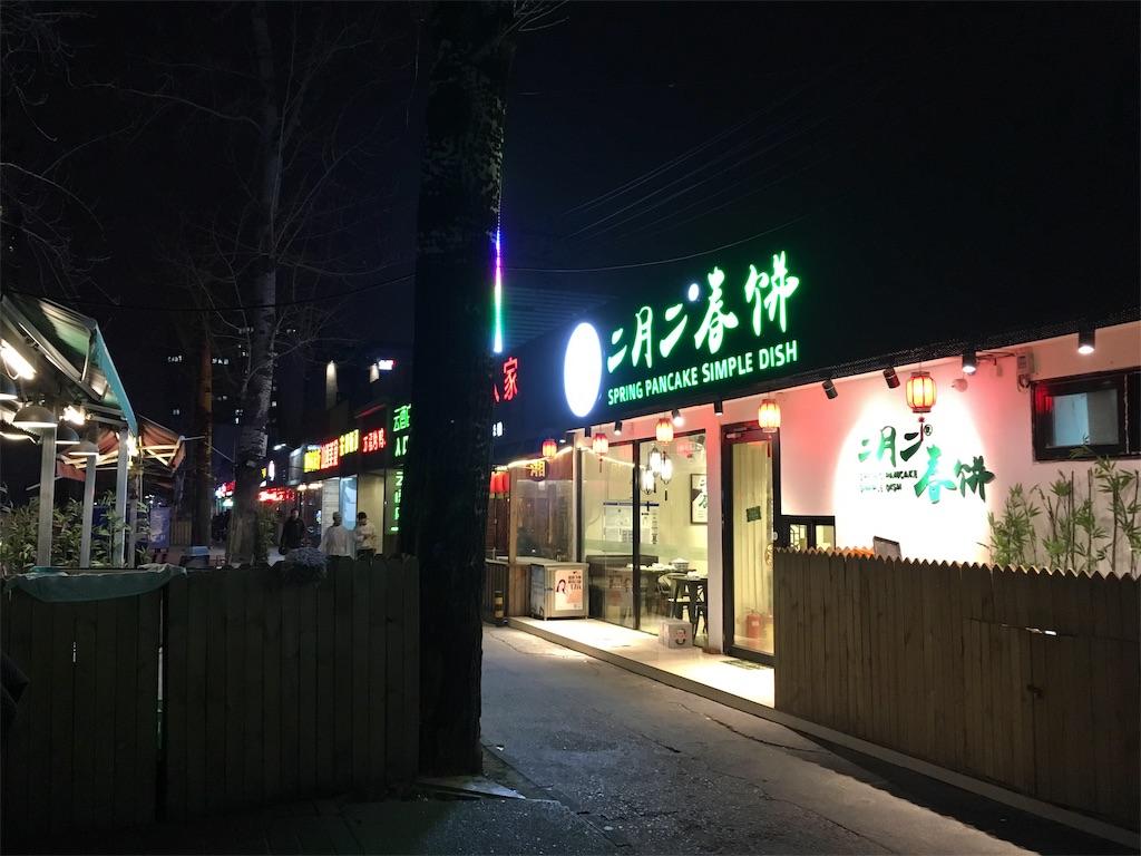 f:id:minghuabj:20190113030647j:image
