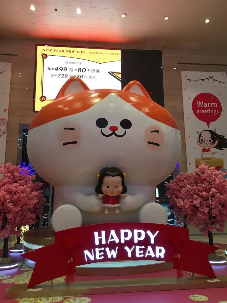 f:id:minghuabj:20190118135416j:image