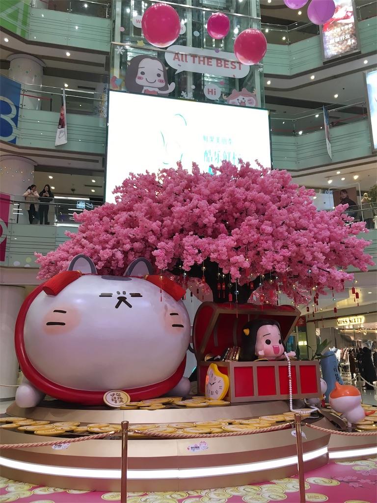f:id:minghuabj:20190118135939j:image