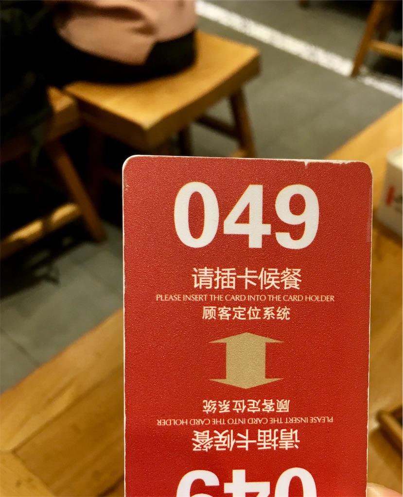 f:id:minghuabj:20190202024914j:image
