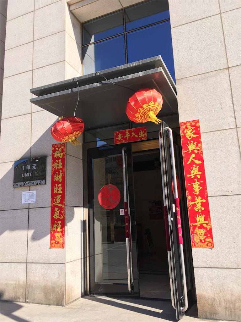 f:id:minghuabj:20190216234529j:image