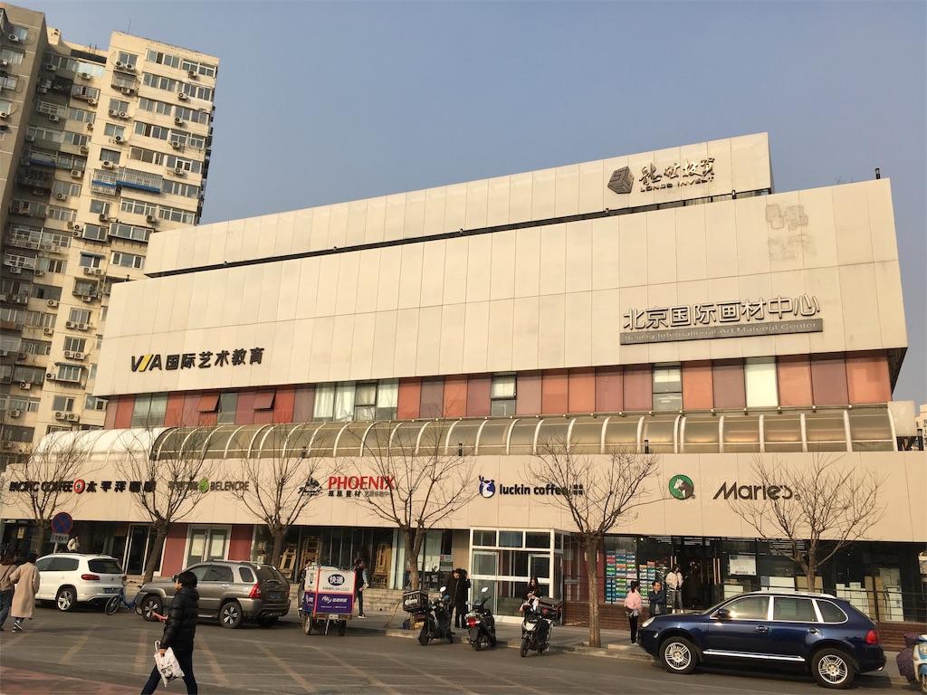 f:id:minghuabj:20190223234848j:image