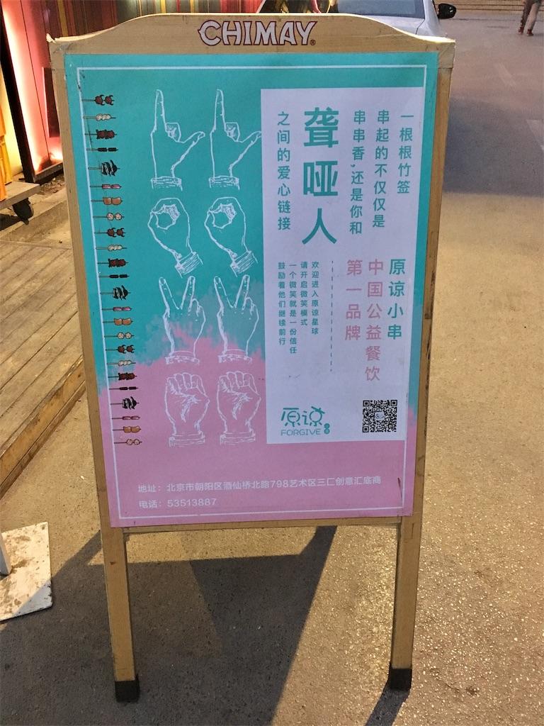 f:id:minghuabj:20190227013121j:image