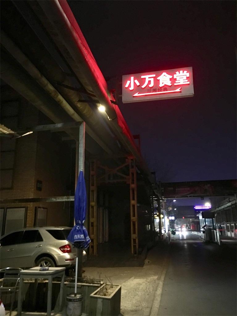 f:id:minghuabj:20190301011257j:image