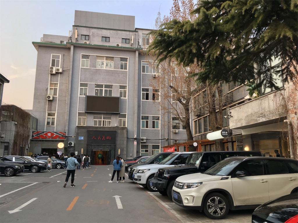 f:id:minghuabj:20190318132150j:image