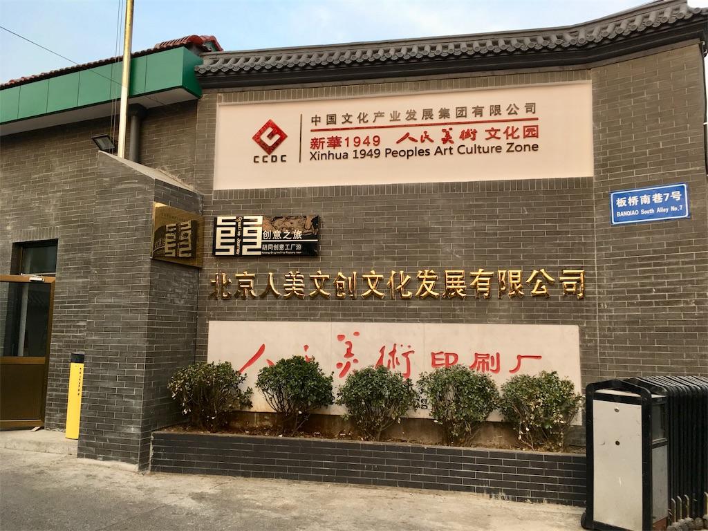 f:id:minghuabj:20190318132159j:image