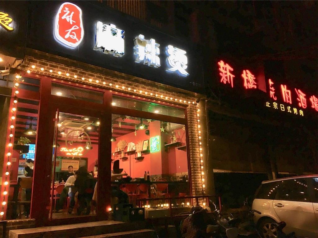 f:id:minghuabj:20190327015100j:image