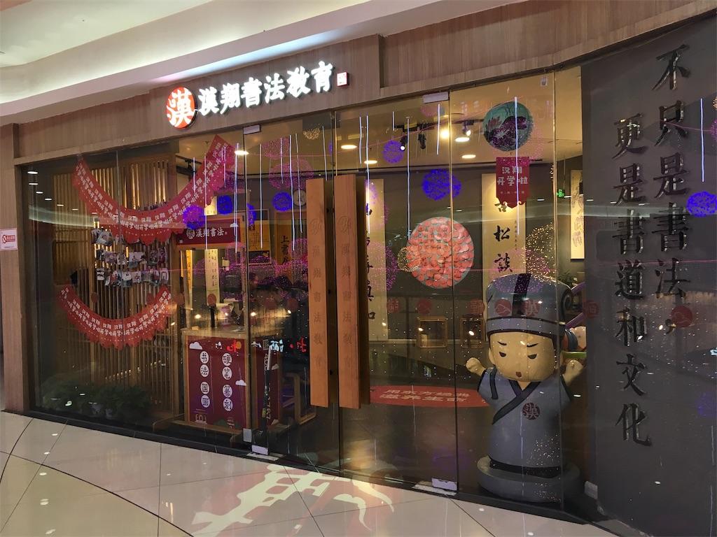 f:id:minghuabj:20190328213245j:image