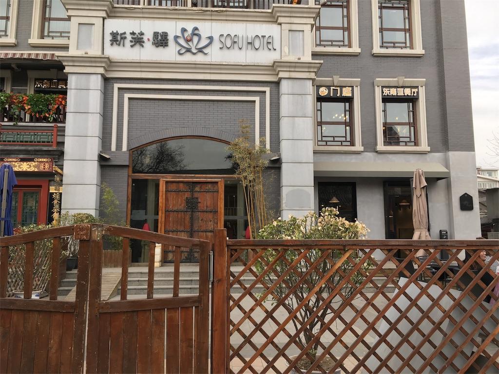 f:id:minghuabj:20190407120225j:image