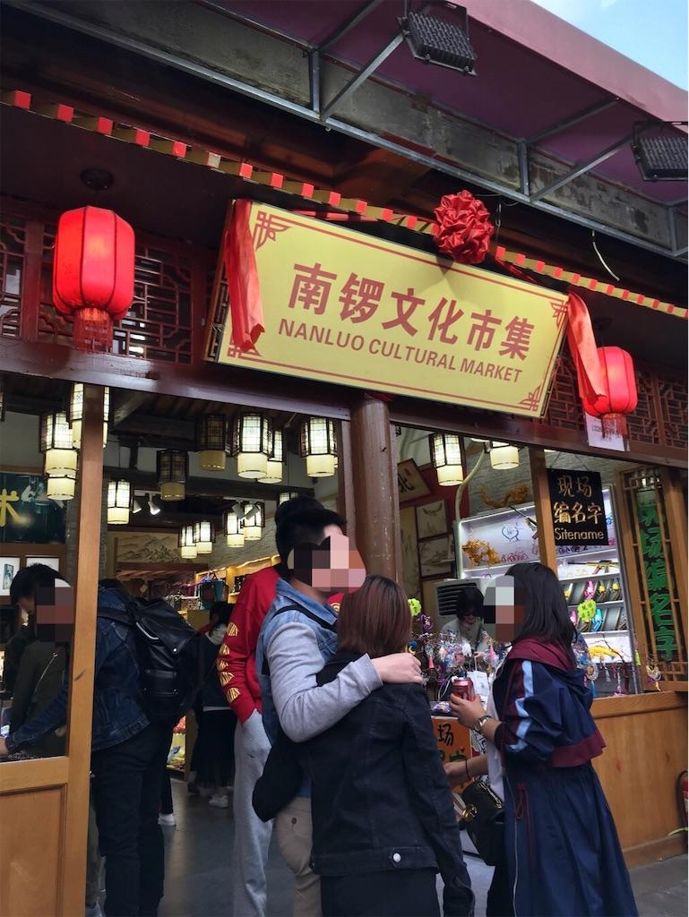 f:id:minghuabj:20190501231159j:image