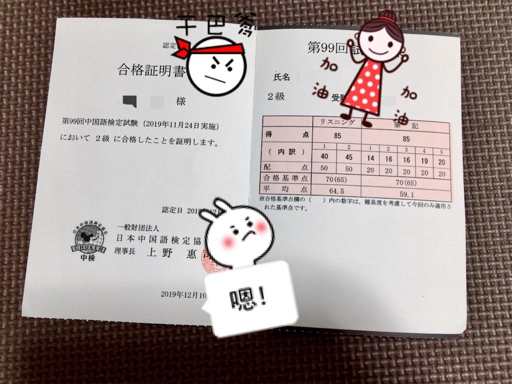 f:id:minghuabj:20191216182646j:image