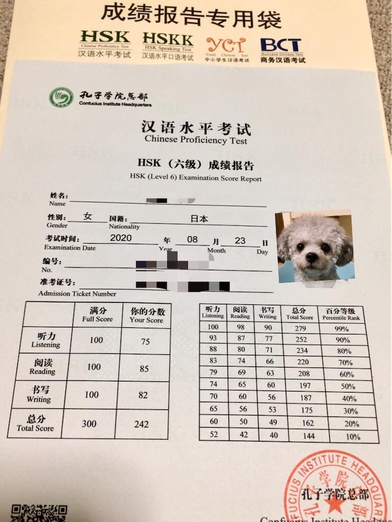 f:id:minghuabj:20201023181108j:image