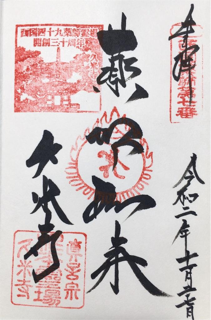 f:id:minghuabj:20201128233611j:image
