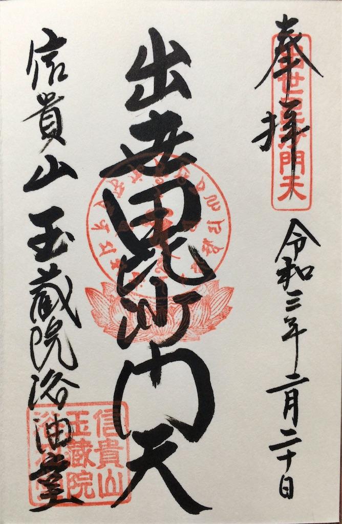 f:id:minghuabj:20210223012316j:image