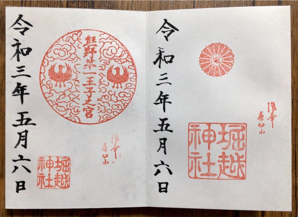 f:id:minghuabj:20210507002050j:image