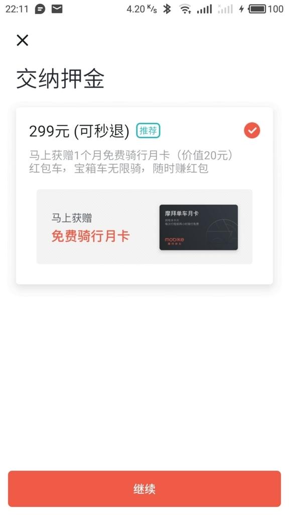 f:id:mingmei2046:20170801210007j:plain