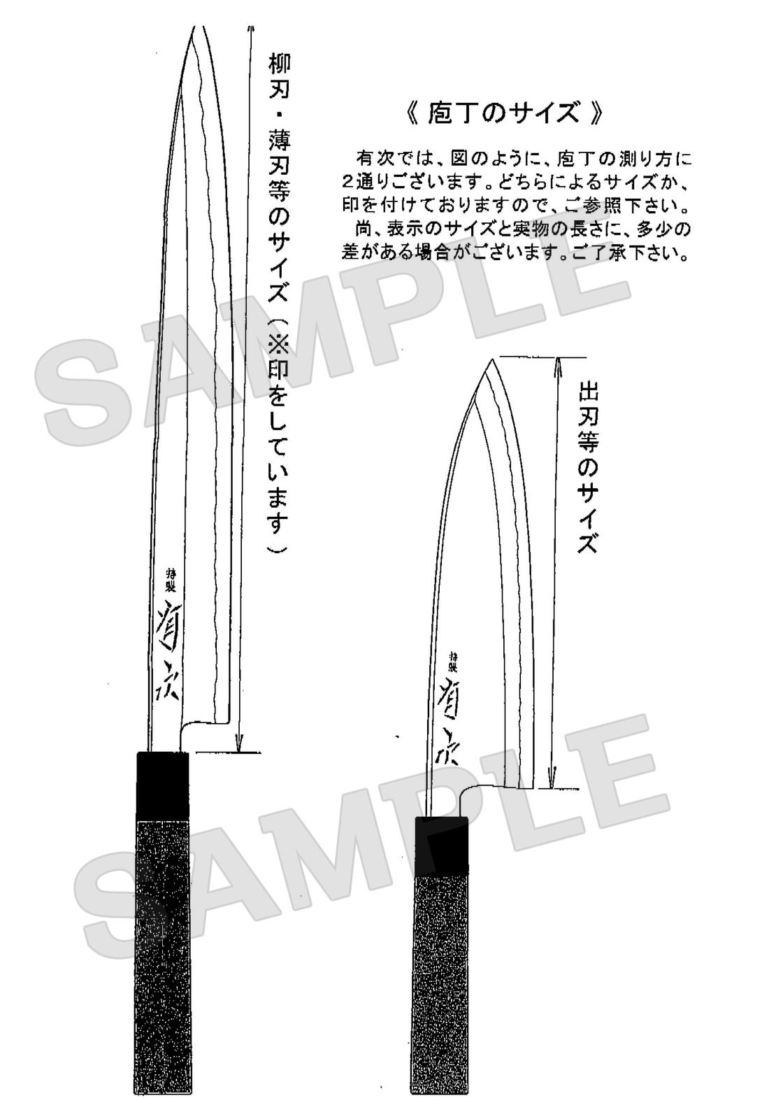 和包丁の刃渡りの測り方は2通り。イラスト付きで親切に掲載してくれています。