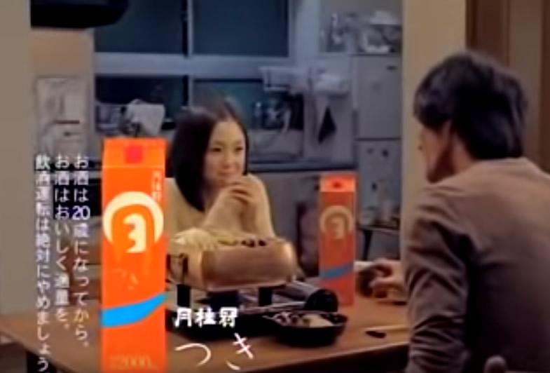 月桂冠「つき」TV-CM 出演:永作博美  有次のおでん鍋
