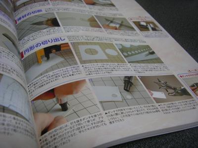 ミニチュア作りの参考図書に! 書評 - 『ノモ研 増補改訂版』