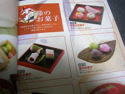 書評:『ミニチュアフード ねんどで作る1/6サイズの小さなごちそう』